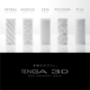 TENGA 3D Sensual Sleeve Male Masturbator lineup